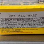 背徳のニンニク 豚醤油汁なし麺 の原材料【サンヨー食品】