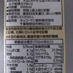 おいしい 無調整豆乳 のカロリーと栄養と原材料【キッコーマン】