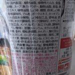 MEGA ニボ の原材料【エースコック】