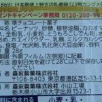 チョコボール ピーナッツ の原材料【森永製菓】