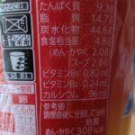 レッドシーフードヌードル のカロリーと栄養【日清食品】