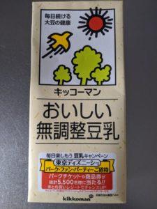 おいしい 無調整豆乳【キッコーマン】