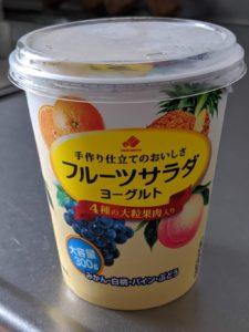 手作り仕立てのおいしさ フルーツサラダヨーグルト【北海道乳業】