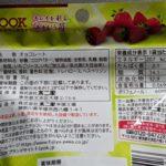 ポリフェノール入り LOOK あまおう苺 のカロリーと栄養と原材料【不二家】