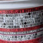 ギリシャヨーグルト さくらんぼ の原材料【トップバリュ】
