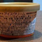 ハーゲンダッツ 華もち 栗あん のカロリーと栄養と原材料1