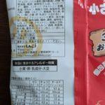 小さなドーナツ のカロリーと栄養と原材料【しんこう】