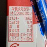 1食分のたんぱく アーモンドミルク風味 のカロリーと栄養【伊藤園】