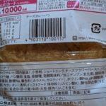 チーズカレーパン のカロリーと栄養と原材料【山崎製パン】
