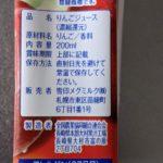 Dole APPLE の原材料【雪印メグミルク】