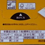 アーモンドクッキー のカロリーと栄養【森永製菓】