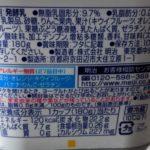 ブルガリアヨーグルト 脂肪ゼロ 朝のシャキッと!フルーツミックス のカロリーと栄養と原材料【明治】