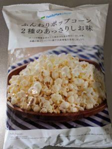 ふんわりポップコーン 2種のあっさりしお味【ファミリーマート】
