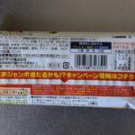 チョコモナカジャンボ のカロリーと栄養と原材料【森永製菓】