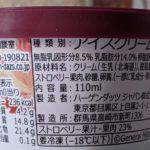 ハーゲンダッツ ストロベリー のカロリーと栄養と原材料