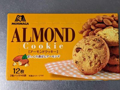 アーモンドクッキー【森永製菓】
