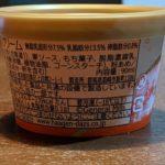 ハーゲンダッツ 華もち 栗あん のカロリーと栄養と原材料2