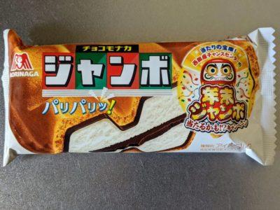 チョコモナカジャンボ【森永製菓】