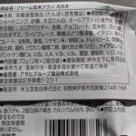 クリーム玄米ブラン カカオ の原材料【アサヒ】