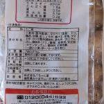 大玉たこ焼 のカロリーと栄養と原材料【八ちゃん堂】