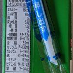毎日1杯の青汁 すっきり無糖 のカロリーと栄養【伊藤園】