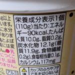 ギリシャヨーグルト バニラ のカロリーと栄養【トップバリュ】