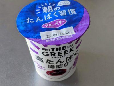 朝のたんぱく習慣 THE GREEK YOGURT ブルーベリー【明治】