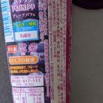 パナップ グレープ パフェ のカロリーと栄養と原材料【グリコ】
