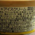 ハーゲンダッツ 華もち 吟撰きなこ黒みつ のカロリーと栄養と原材料1