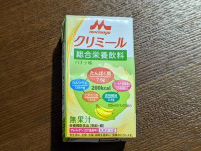 クリミール バナナ味【森永乳業】