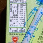 クリミール バナナ味 のカロリーと栄養【森永乳業】