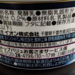 ギリシャヨーグルト プレーン の原材料【トップバリュ】