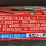 トッポ 苺 練乳 の原材料【ロッテ】
