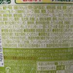 世界のカップヌードル ピリッと生姜のグリーンカレー の原材料【日清食品】