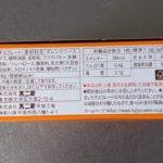 果実を味わうLOOK ビターオレンジ のカロリーと栄養と原材料【不二家】