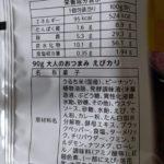 えびカリ のカロリーと栄養と原材料【岩塚製菓】