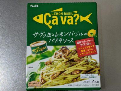 サヴァ缶とレモンバジルのパスタソース【エスビー食品】