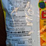 辛いピザポテト のカロリーと栄養と原材料【カルビー】