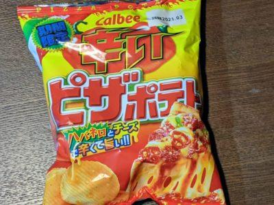 辛いピザポテト【カルビー】