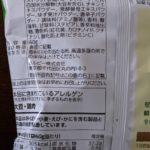 堅あげポテト 柚子こしょう味 のカロリーと栄養と原材料【カルビー】