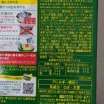 サヴァ缶とレモンバジルのパスタソース のカロリーと栄養と原材料【エスビー食品】