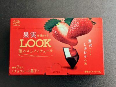 果実を味わうLOOK 苺のコンフィチュール【不二家】