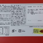 博多あまおういちご ティラミス苺ラングドシャ のカロリーと栄養と原材料【柳香】