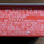 爽 練乳いちご の原材料【ロッテ】