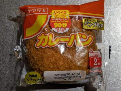 カレーパン【山崎製パン】