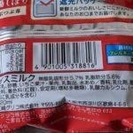 牧場しぼり つぶつぶ苺 のカロリーと栄養と原材料【グリコ】