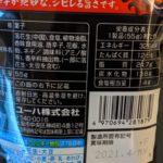 麻ピー のカロリーと栄養と原材料【UHA味覚糖】