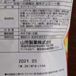 辛党への挑戦状 激辛チリミート味 のカロリーと栄養と原材料【山芳製菓】