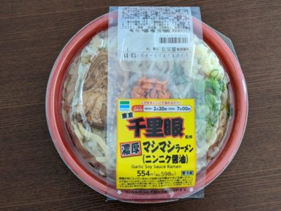 千里眼 濃厚マシマシラーメン(ニンニク醤油)【ファミリーマート】