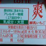 爽 練乳いちご のカロリーと栄養【ロッテ】